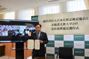 【包括連携協定】北海道文教大学×日本化粧品検定協会