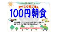 【100円朝食:学食】食べよう朝ごはん
