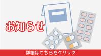 【保健管理センター】医薬品(内服薬)の取り扱い中止について