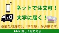 【文教ショップ:売店】文教生限定!本・雑誌・CD・DVDが5%オフ