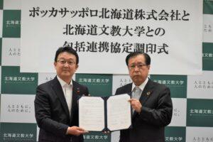 北海道文教大学×ポッカサッポロ北海道㈱ 包括連携協定